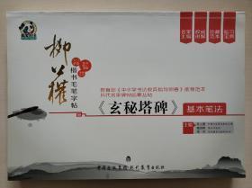 柳公权楷书毛笔字帖·《玄秘塔碑》基本笔法