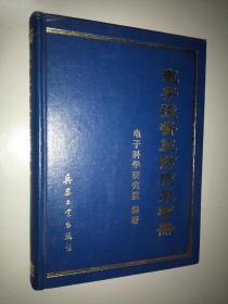 电子设备三防技术手册