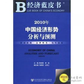 (正版图书现货)2010经济蓝皮书:中国经济形势分析与预测