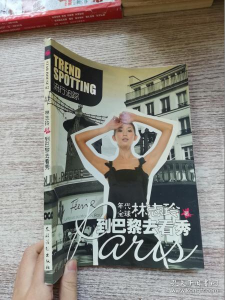 流行跟踪:到巴黎去看秀(林志玲 著)