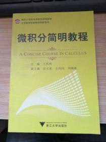 微积分简明教程