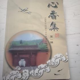 中国佛学院栖霞山分院首届本科班学生习作选第一辑
