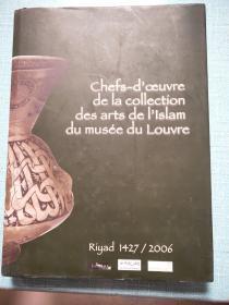 精装法文原版:卢浮宫馆藏历代伊斯兰文物精品集Chefs d'oeuvre de la collection des arts de l'Islam du musée du Louvre