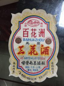 三花酒标—国营南昌酒厂