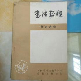 书论选读/书法教程
