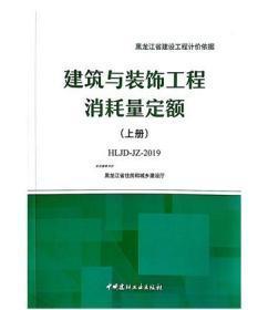 2019版黑龙江省建设工程计价依据-建筑与装饰工程消耗量定额 上下 2册