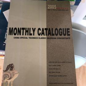 2005 CYI 月历缩样