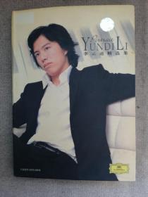 李云迪精选集  音乐cd