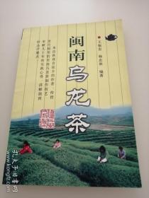 闽南乌龙茶
