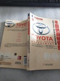 丰田供应链管理
