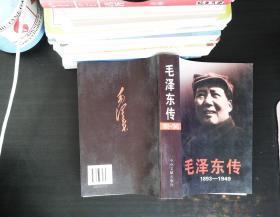 毛泽东传 1893-1949