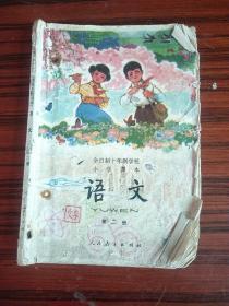全日制十年制小学课本(试用本)语文第二册 1978年一版一印
