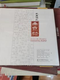 天南海北南京路 : 汉英对照