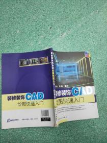 装修装饰CAD绘图快速入门  附带光碟