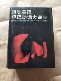 朗曼英语短语动词大词典(大厚精装)