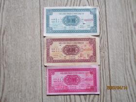 票证:1960中国人民银行鄂城县支行机械化储蓄存单[ 三张]