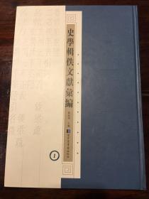 史学辑佚文献汇编 第一册【仅一册】