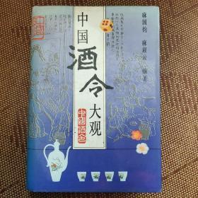 中国酒令大观