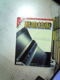 音响技术 2003 1                                   .