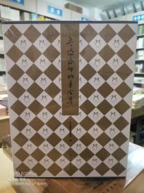 鲁迅编印版画全集(全12册)