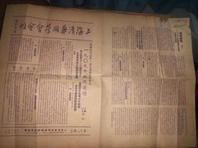 民国36年第7.8期合刊 上海清华大学同学会会刊一张