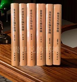 【学术名家编年事辑系列】《黄永年先生编年事辑》《缪钺先生编年事辑》《严耕望先生编年事辑》《金景芳先生编年事辑》《汤用彤先生编年事辑》《杨宽先生编年事辑》全6册合售