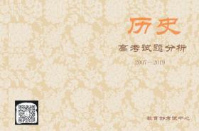 高考试题分析(2007--2019)