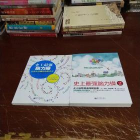 史上最强脑力操:让你打开眼界的数学书 史上最强脑力操2:让人惊呼神奇的创意课(2本合售)