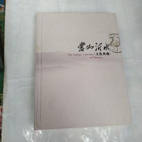 蒙山沂水文化典藏   书里面干净无勾划买书请仔细看图后在下单有现货!