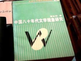 中国八十年代文学现象研究