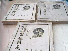 中西汇通医书五种-一 医经精义、五血证论、 三伤寒论浅注补正