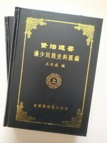《资治通鉴》边少民族史料汇编(全二册)