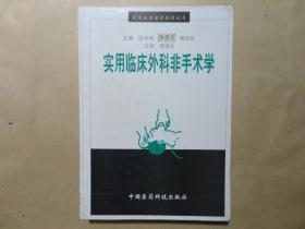 旧书 实用临床医学系列丛书《实用临床外科非手术学》张学琦等主编 中国医药科技出版社 b11-6