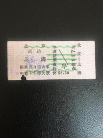 老火车票(北京直达上海)空调硬座直特快