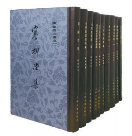 陈寅恪文集:纪念版(全十册)(精)(0589号)