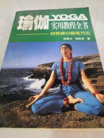瑜伽实用教程全书-自我身心锻炼方法