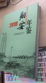 翔安年鉴2018
