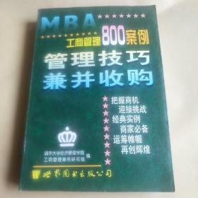 工商管理800案例.第六分册.管理技巧 兼并收购
