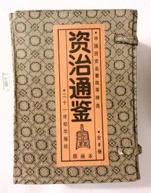 图画本《资治通鉴》函装8册全套 中国历史名著故事精选 重量2.7公斤