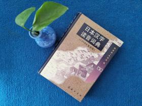 日本汉字读音词典(重排版)