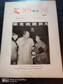文物特刊•24。1977
