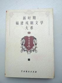 新时期福建戏剧文学大系:历史剧卷(上册)