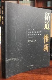 循道.惟新:第二届西南青年版画创作推动计划文献集