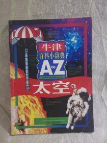 牛津百科小辞典A to Z :太空