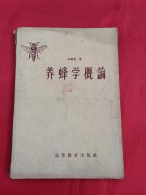 养蜂学概论(1959年一版一印,发行7000册)