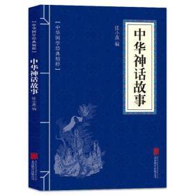 中华神话故事 中华国学经典精粹 口袋便携书精选 国学古典名著典故
