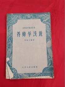 养蜂学浅说(1958年版)