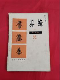 养蜂(1957年辽宁版)