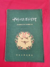 中蜂的改造与管理(1958年版)