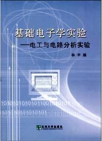 基础电子学实验 : 电工与电路分析实验
